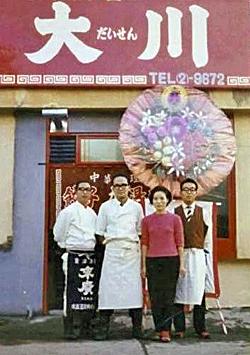 食物語・会津のラーメン(中)