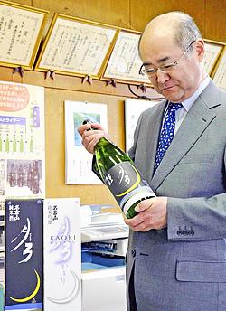 名倉山酒造