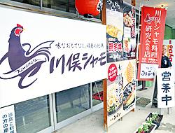 【食物語・川俣シャモ(上)】