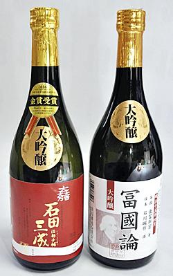 大吟醸「石田治部少輔三成」(左)と大吟醸「冨國論