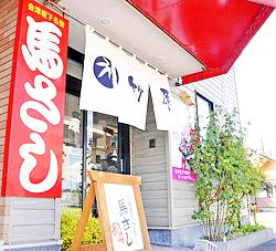 食物語・会津の馬肉(下)