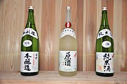 代表銘柄「藤乃井」の(右から)純米酒、原酒、本醸造