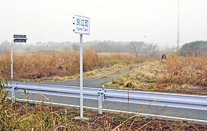 「ロボット産業」整備加速へ 浪江・東北電用地譲渡で期待の声