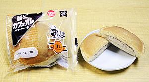 「酪王カフェオレ」パンケーキ人気 4県で発売、売り切れ続出
