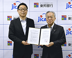 東邦銀行とJICAが業務提携 福島県内企業の海外展開を支援