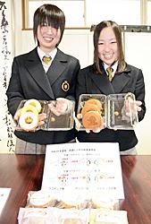 オリジナル菓子が完成 平商高生がプロデュース