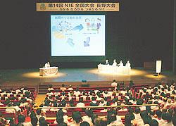 長野でNIE全国大会が開幕