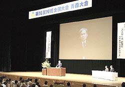 「NIE全国大会」が青森で開幕