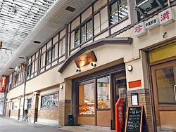 郡山・駅前アーケード商店街(下)
