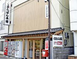須賀川・赤トリヰ