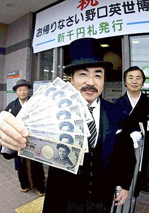 人物 新 札 千 円 新紙幣の顔、3人はどんな人?|ベネッセ教育情報サイト
